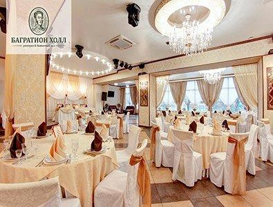 Ресторан Багратион Холл на Ленинском проспекте
