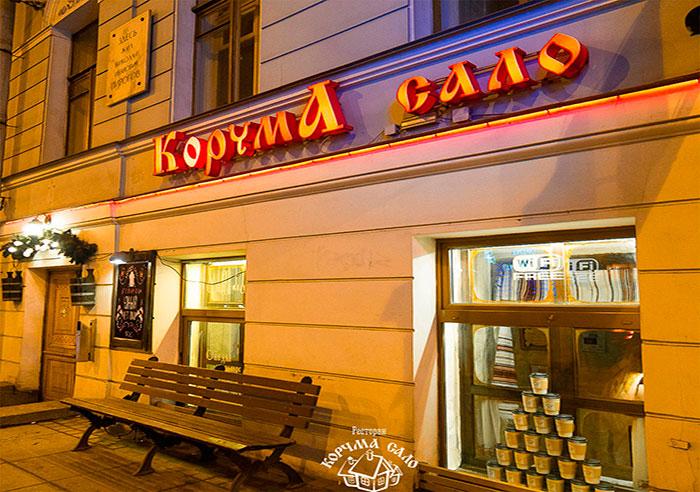 Ресторан Корчма Сало на Литейном